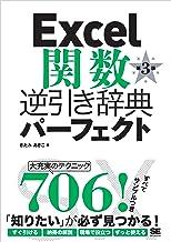 表紙: Excel関数逆引き辞典パーフェクト 第3版 | きたみあきこ