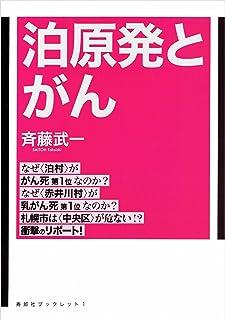 泊原発とがん【HOPPAライブラリー】