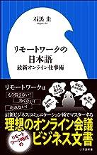 表紙: リモートワークの日本語~最新オンライン仕事術~(小学館新書)   石黒圭