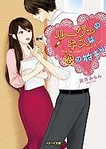 表紙: ルージュのキスは恋の始まり (ベリーズ文庫) | 滝井みらん