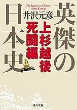 表紙: 英傑の日本史 上杉越後死闘編 (角川文庫) | 井沢 元彦