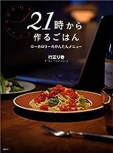表紙: 21時から作るごはん ローカロリーのかんたんメニュー (講談社のお料理BOOK) | 行正り香