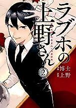 表紙: ラブホの上野さん 2 (MFコミックス フラッパーシリーズ)   上野