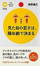 表紙: 見た目の若さは、腸年齢で決まる (PHPサイエンス・ワールド新書) | 辨野 義己