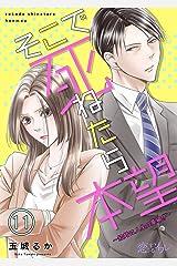 そこで死ねたら本望~結婚は人生の墓場!?~ 11 (恋するソワレ+,恋するソワレ) Kindle版