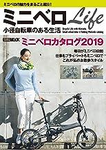表紙: ミニベロLife 小径自転車のある生活   アームズマガジン編集部