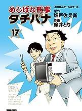 表紙: めしばな刑事タチバナ(17)[冷凍食品オールスターズ] (TOKUMA COMICS) | 旅井とり
