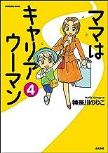 ママはキャリアウーマン(分冊版) 【第4話】 (ぶんか社コミックス)