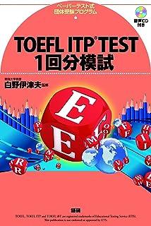 TOEFL ITP TEST 1回分模試 (<CD>)