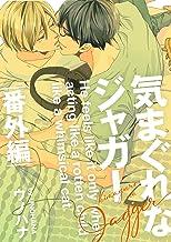 気まぐれなジャガー 番外編(1) (arca comics)