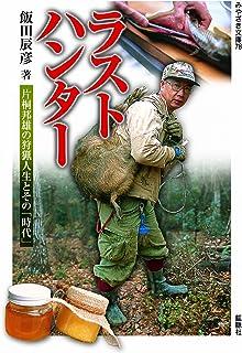 ラストハンター 片桐邦雄の狩猟人生とその「時代」 (みやざき文庫78)