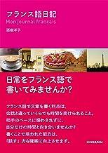 表紙: フランス語日記 | 酒巻 洋子