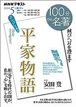 表紙: NHK 100分 de 名著 平家物語 2020年 5月 [雑誌] (NHKテキスト) | NHK出版 日本放送協会