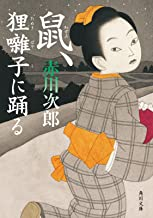 表紙: 鼠、狸囃子に踊る 「鼠」シリーズ (角川文庫) | 赤川 次郎