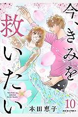 今、きみを救いたい : 10 (ジュールコミックス) Kindle版