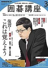表紙: NHK 囲碁講座 2020年 3月号 [雑誌] (NHKテキスト)   NHK出版 日本放送協会