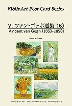 BiblioArt Post Card Series V.ファン・ゴッホ 選集(6) 6枚セット(解説付き)