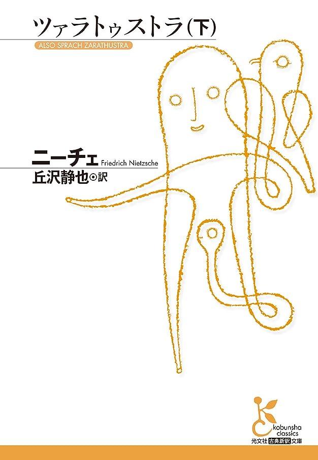 アンカー中止します変動するツァラトゥストラ(下) (光文社古典新訳文庫)