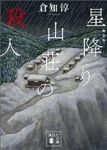 表紙: 新装版 星降り山荘の殺人 (講談社文庫) | 倉知淳