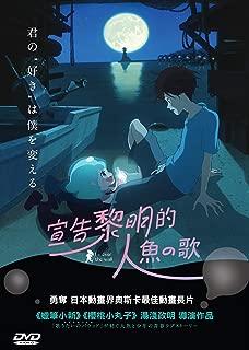Lu Over The Wall (Region 3 DVD / Non USA Region) (English & Chinese Subtitled) Japanese movie aka Yoake tsugeru Rû no uta / 宣告黎明的人魚之歌