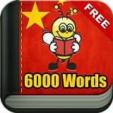 中国語6000語を覚えよう