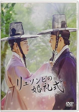[DVD]リュソンビの婚礼式 [DVD]