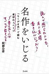 名作をいじる 「らくがき式」で読む最初の1ページ Kindle版