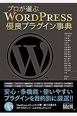 プロが選ぶ WordPress優良プラグイン事典 Kindle版