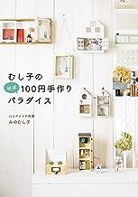 表紙: むし子のほぼ100円手作りパラダイス   みのむし子