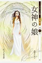 女神の娘: ランティア伝説・第1巻 Kindle版