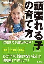 表紙: 12歳までが成功のカギ!「頑張れる子」の育て方 | 和田秀樹