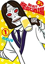 表紙: 酩酊!怪獣酒場 2nd(1) (ヒーローズコミックス) | 青木U平