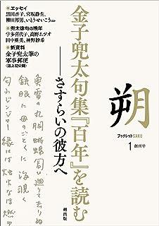 ブックレット朔 創刊1号(2019・9) 特集:金子兜太句集『百年』を読むーさすらいの彼方へ