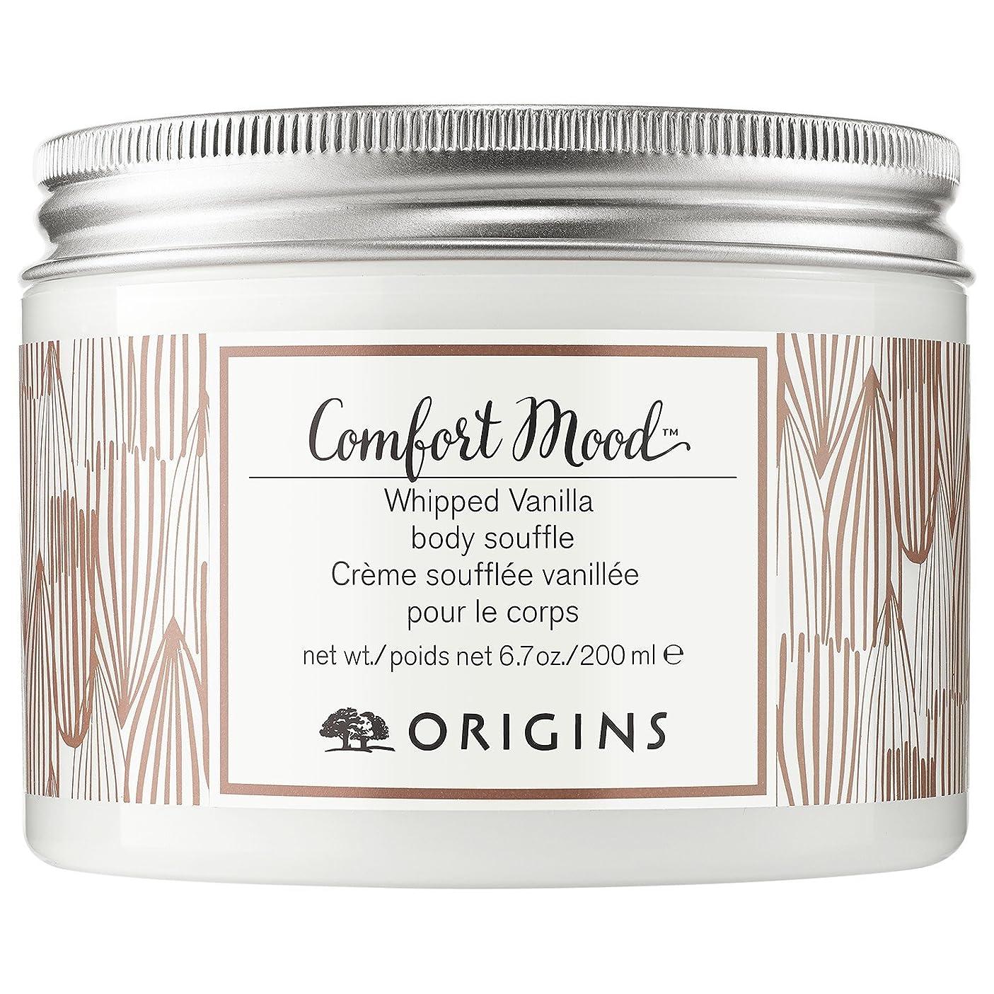 電子レンジ重荷食べる起源の快適な気分ホイップバニラボディスフレ200ミリリットル (Origins) - Origins Comfort Mood Whipped Vanilla Body Souffle 200ml [並行輸入品]