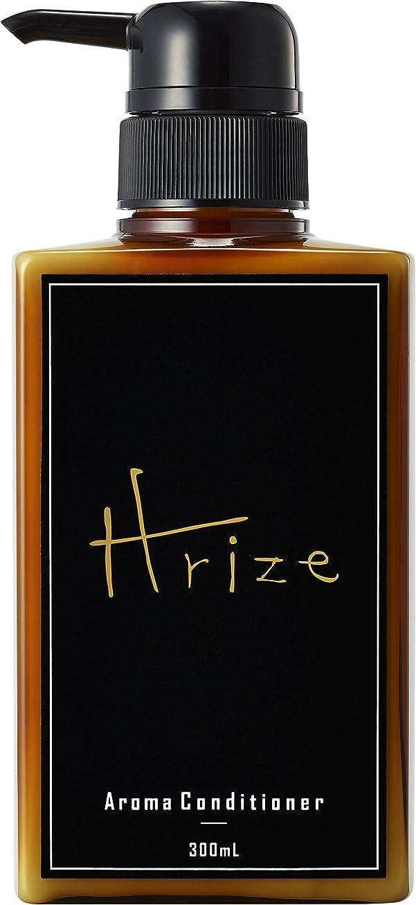 水星学校の先生うぬぼれHrize(エイチライズ) アロマ コンデショナー 300ml