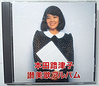讃美歌アルバム