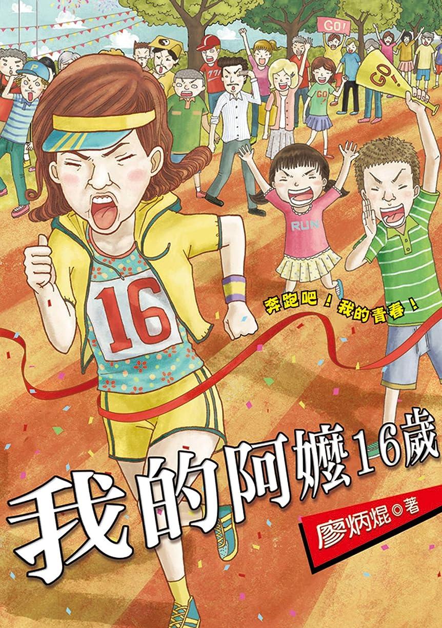心のこもったメーター透ける我的阿嬤16歲 (Traditional Chinese Edition)