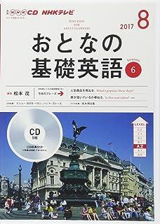 NHK CD テレビ おとなの基礎英語 2017年8月号 (語学CD)
