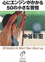 表紙: 心にエンジンがかかる50の小さな習慣 (PHP文庫) | 中谷彰宏