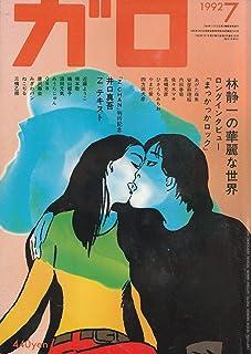 月刊漫画ガロ 1992年7月号 (通巻330号) 林静一の華麗な世界