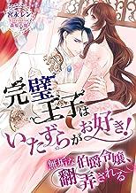 表紙: 完璧王子はいたずらがお好き! ~無垢な伯爵令嬢、翻弄される~ (こはく文庫) | 宮永レン
