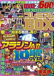 パチスロ実戦術DVD プレミアムBOX vol.5 (GW MOOK 165)