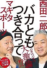 表紙: バカともつき合って | 西田 二郎