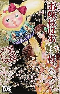 Ojousama Wa Oyomesama Vol.8 [In Japanese]