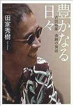 豊かなる日々 吉田拓郎 奇跡の復活 (角川文庫)