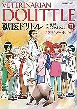 表紙: 獣医ドリトル(11) (ビッグコミックス) | ちくやまきよし