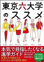表紙: 東京六大学のススメ 本気で目指したくなる進学ガイド | 東京六大学研究会