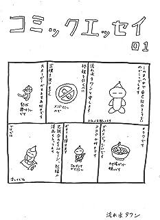 コミックエッセイ