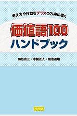 価値語100 ハンドブック Kindle版
