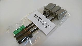 ホンダ車、日産車用 TVアンテナ変換コード セット GT13(地デジ、ワンセグアンテナ配線 HF201)GPSアンテナ配線、変換アダプターセット カロッツェリア用 hi-23214-23216
